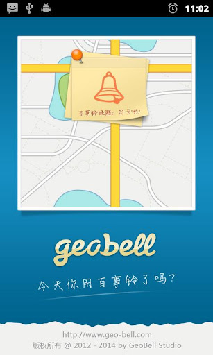 百事铃 GeoBell