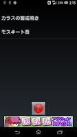 Screenshot of カラス撃退アプリ_Free