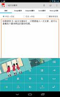 Screenshot of Japanese-Chinese Translator