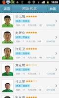 Screenshot of 导航犬2013