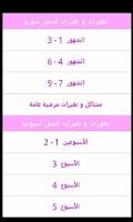 Screenshot of مراحل تطور الحمل