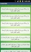 Screenshot of مسجات العيد