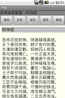 Screenshot of 正一經書