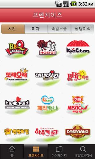 【免費生活App】홍성배달-APP點子