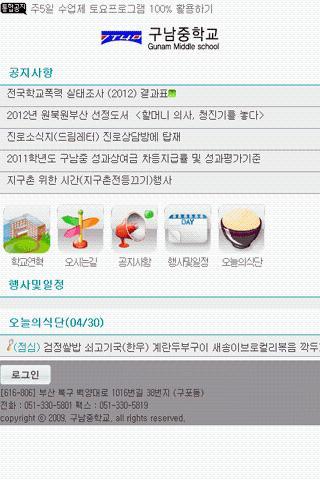 玩教育App|부산구남중학교免費|APP試玩