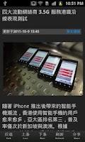Screenshot of 推手新聞