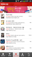 Screenshot of 앱가이드