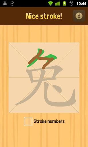 【免費教育App】Monkey Write: Zodiac-APP點子
