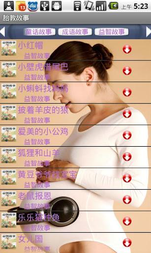 【免費音樂App】胎教故事-APP點子