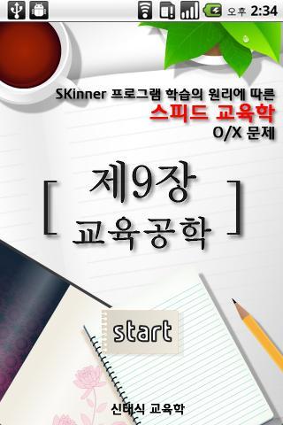 임용 교육학 최종마무리_제9장 교육공학