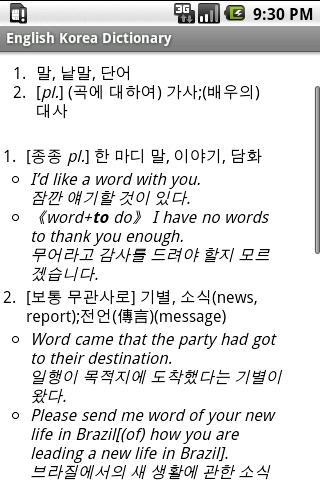 English Korea Dictionary