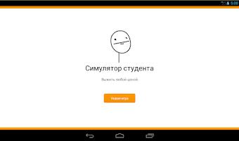 Screenshot of Симулятор студента