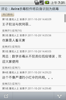 Screenshot of cnBeta完美阅读