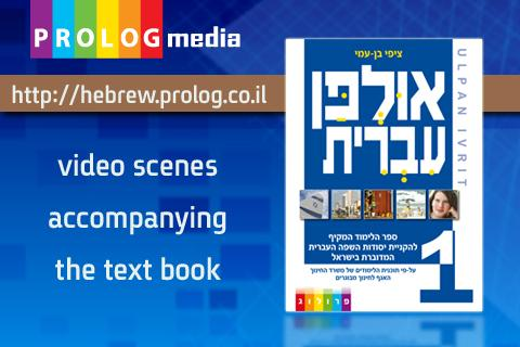 【免費教育App】HEBREW ULPAN - video lessons-APP點子
