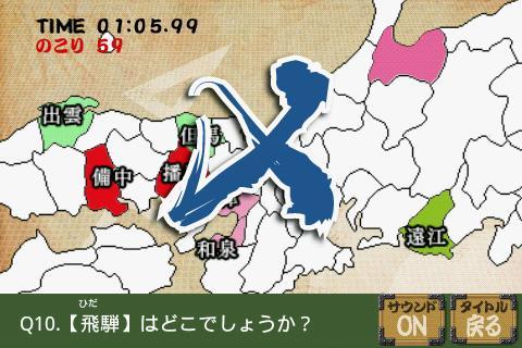 玩休閒App|みーつケロ戦国地図無料体験版免費|APP試玩