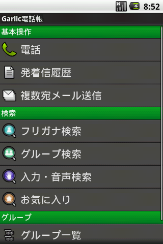 Garlic電話帳AdFree