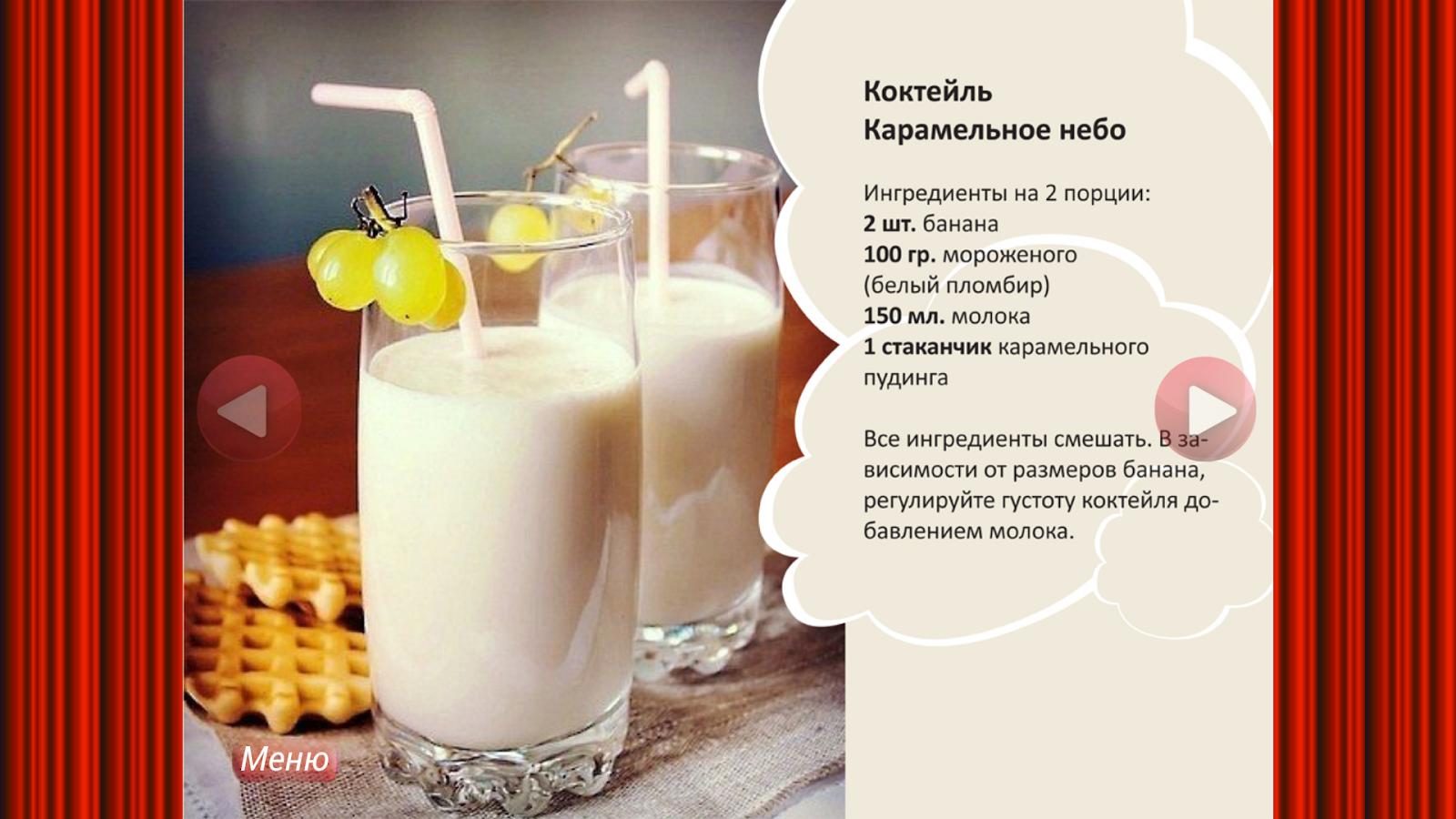 Как сделать коктейль без мороженого без фруктов
