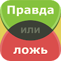 Правда или ложь – игра APK for Sony