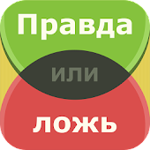 Download Full Правда или ложь – игра 2.4 APK