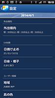 Screenshot of ネスレUV予報