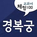 [체험]경복궁