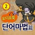 (오디오)마법천자문 소설 단어마법2 icon