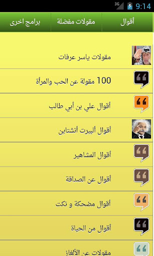 شعر-عن-الحب for android screenshot