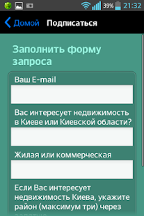 Agent E-mail - screenshot