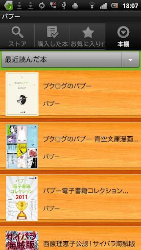 電子書籍 ブクログのパブー