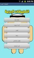 Screenshot of التطبيقات العربية