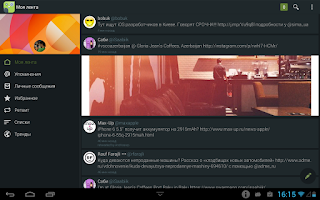 Screenshot of Robird for Twitter