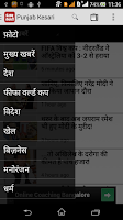 Screenshot of Punjab Kesari
