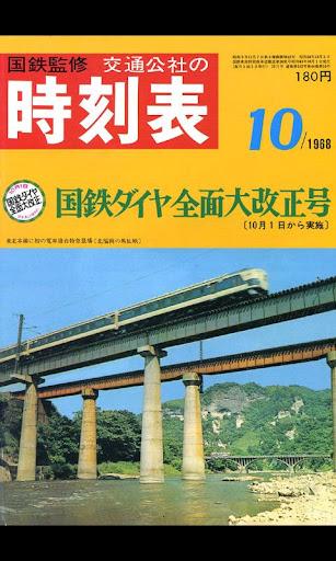 時刻表復刻版 1968年10月号