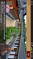Screenshot of Gyeongbokgung, in My Hands