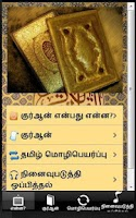 Screenshot of Quran with Tamil