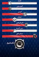 Screenshot of مضخم الصوت القوي - صوت عالي