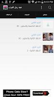 Screenshot of هبة رجل الغراب - الجزء الثاني