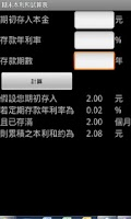 Screenshot of 單利計算