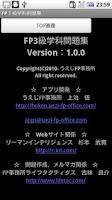 Screenshot of FP3級学科試験問題集(全150問 Ver2)