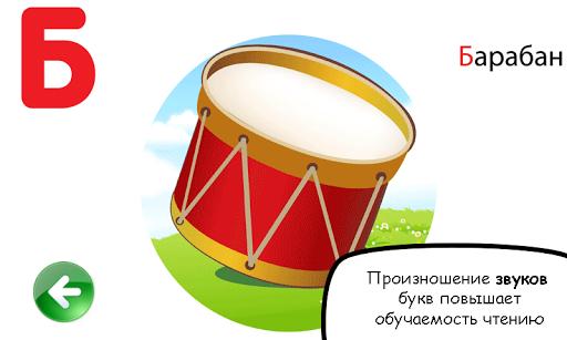Russian alphabet for kids PRO - screenshot
