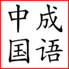 Chinese Idiom Handbook icon