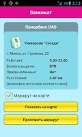 Screenshot of ATM Belarus