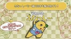 それいけ!ふなっしー ~梨汁ランニングアクションゲーム~のおすすめ画像5