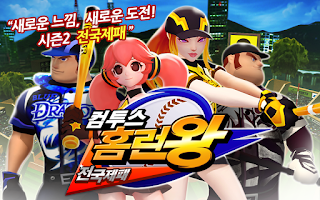 Screenshot of 컴투스 홈런왕 for Kakao