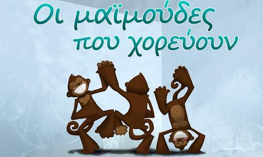Οι μαϊμούδες που χορεύουν