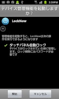 Screenshot of LockNow