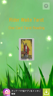 シンプルタロット One Card Tarot - screenshot
