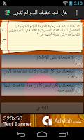 Screenshot of أعرف نفسك - إختبارات نفسية