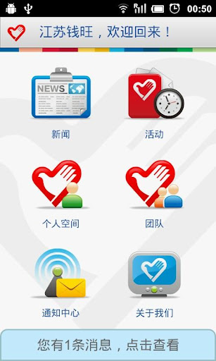 【免費社交App】移动小V-APP點子