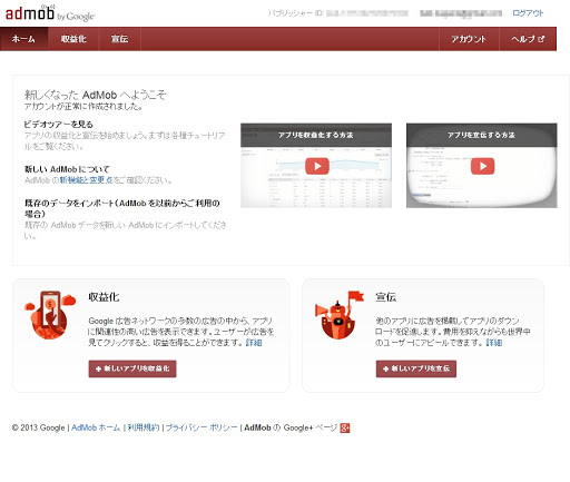 AdMob管理画面
